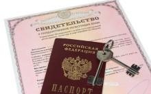 Документы для приватизации квартиры и их оформление