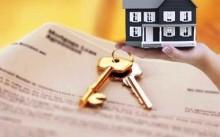 Ключи и договор