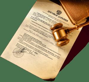 Договор дарения