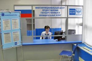 Многофункциональный центр предоставления государственных и муниципальных услуг