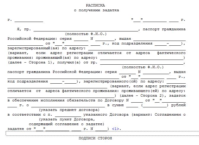 Образец расписки о получении задатка