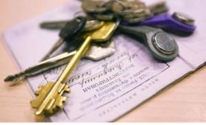 Ключи и паспорт