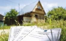 Документы на земельный участок