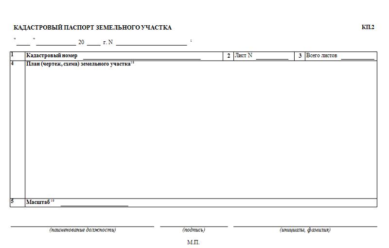 образец кадастрового паспорта, страница 2