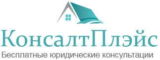 КонсалтПлэйс - Юридические консультации по вопросам недвижимости