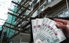 Деньги на ремонт дома