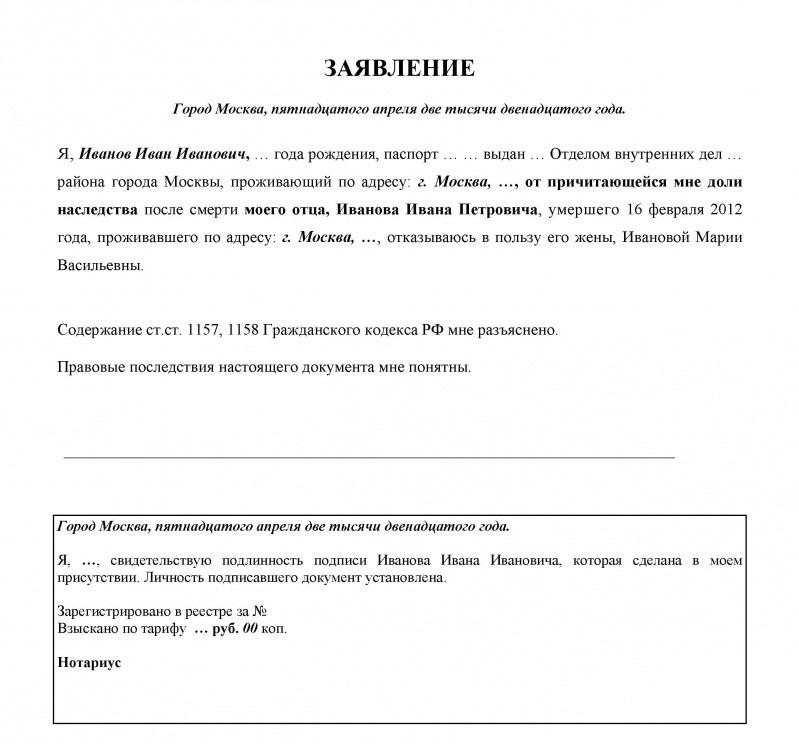 Оренбург стоимость услуг нотариуса в оформлении доли квартире