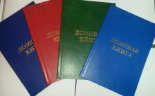 домовые книги на частный дом